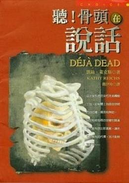 聽!骨頭在說話 (女法醫唐普蘭絲, #1)