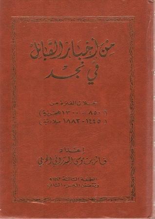 من أخبار القبائل في نجد (850-1300هـ)
