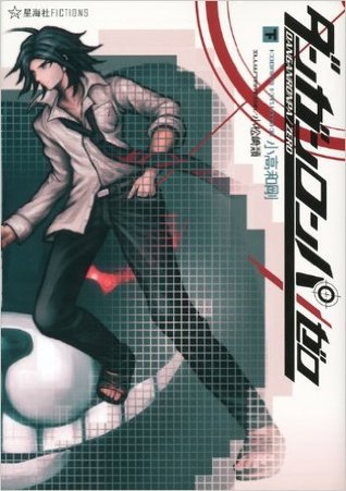 ダンガンロンパ/ゼロ 2 [Danganronpa/Zero 2]