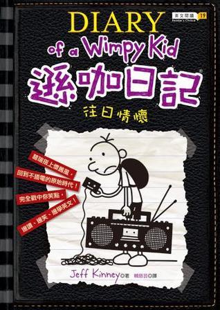 往日情懷 (遜咖日記, #10) / Xun ka ri ji. Wang ri qing huai