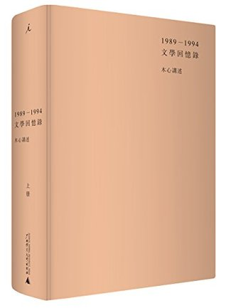 文学回忆录_文学回忆录(上) by 木心