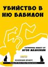 Убийство в Ню Бабилон (Колекция