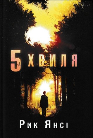 5-а хвиля (The 5th Wave, #1)