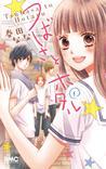 つばさとホタル 1 [Tsubasa To Hotaru 1] by Nana Haruta