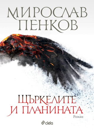 Щъркелите и планината by Miroslav Penkov