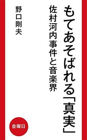 moteasobarerusinzitu: samuragoutijikentoongakukai