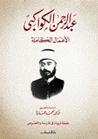 الأعمال الكاملة: عبد الرحمن الكواكبي