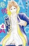 春待つ僕ら 4 [Haru Matsu Bokura 4] (Waiting for Spring, #4)