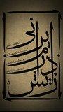 زایش درام ایرانی نوشته خشایار مصطفوی: The Birth Of Iranian Drama
