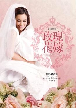 玫瑰花嫁 (新娘四部曲, #2)