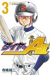 ダイヤのA act II 3 [Daiya no A Act II 3] (Ace of Diamond Act II, #3)