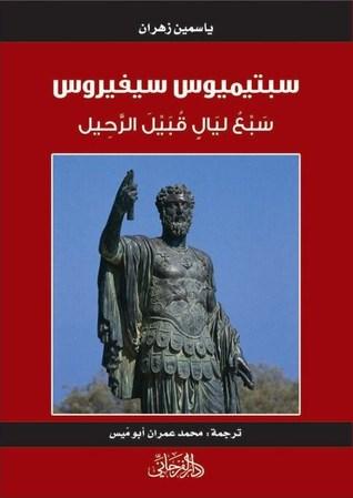 سبتيميوس سيفيروس سبع ليال قبيل الرحيل By ياسمين زهران