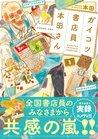 ガイコツ書店員本田さん 1 [Gaikotsu Shotenin Honda-san 1]