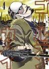 ゴールデンカムイ 4 by Satoru Noda