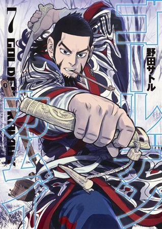 Golden Kamuy 7 (Golden Kamuy, #7)