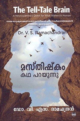 മസ്തിഷ്കം കഥ പറയുന്നു   Masthishkam Katha Parayunnu