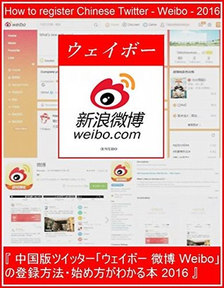 How to register Chinese Twitter WEIBO - English and Japanese Ver -