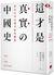 這才是真實的中國史:來自日本右翼史家的觀點 by 宮脇淳子