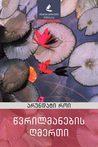 წვრილმანების ღმერთი by Arundhati Roy