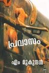 പ്രവാസം  | Pravaasam