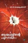 ആയുസ്സിന്റെ പുസ്തകം | Aayusinte Pusthakam