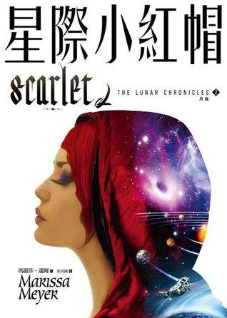 星際小紅帽 (月族  #2)