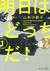 明日はどっちだ! 1 [Ashita wa Docchi da! 1]