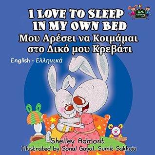 I Love to Sleep in My Own Bed (English Greek childrens books,greek kids books, Greek book for children, greek for kids) (English Greek Bilingual Collection)