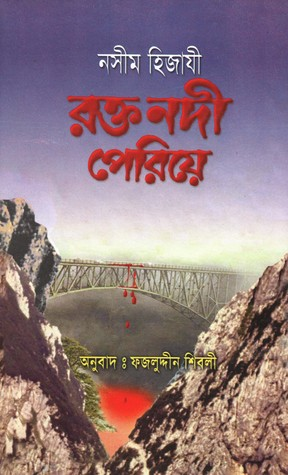 Khak Aur Khoon Book