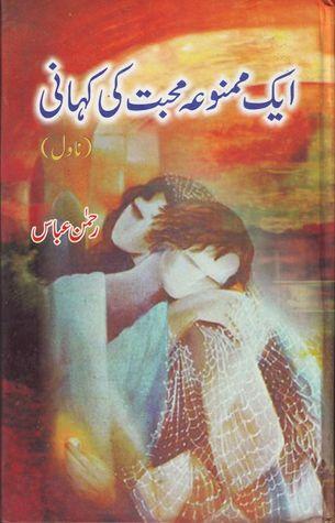 Ek Mamnua Mohabbat ki kahani ایک ممنوعہ محبت کی کہانی