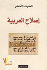 إصلاح العربية