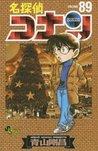 名探偵コナン 89 [Detective Conan #89]