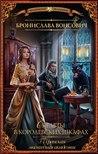Туранская магическая академия, или Скелеты в королевских шкафах