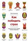 Как победить страх by Ольга Соломатина