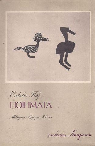 Ποιήματα  1935-1966