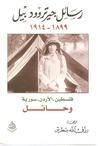 رسائل جيرتروود بيل ١٨٩٩-١٩١٤: فلسطين - الأردن - سورية - وحائل