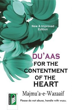 Duas for the contentment of the heart.