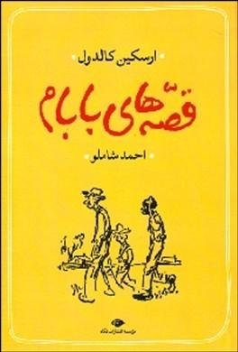 قصه های بابام by Erskine Caldwell