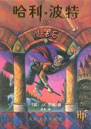 哈利·波特与魔法石 (哈利·波特 #1)