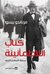 كتاب اللاطمأنينة by Fernando Pessoa