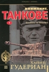 Внимание, танкове, книга 1: Спомени на войника
