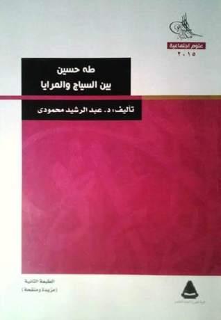 طه حسين بين السياج و المرايا