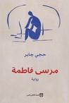 مرسى فاطمة by حجي جابر