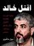 اقتل خالد: عملية الموساد الفاشلة لاغتيال خالد مشعل وصعود حماس