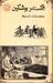 الكسندر بوشكين  ، مختارات نثرية by Alexander Pushkin
