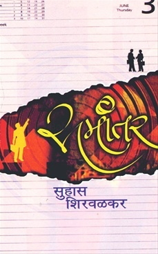 Suhas shirvalkar books