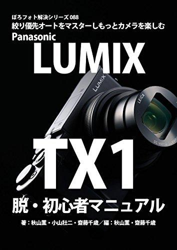 Boro Foto Kaiketu Series 088 Panasonic LUMIX TX1 A Beginner Manual