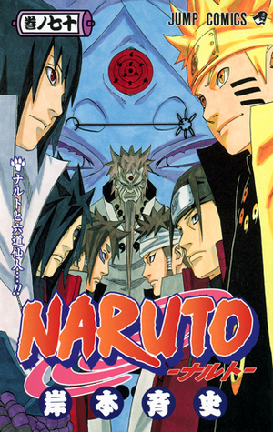 NARUTO -ナルト- 70 (Naruto, #70)