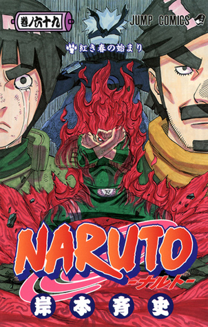 22010045 - Naruto 69