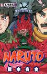 NARUTO -ナルト- 69 by Masashi Kishimoto
